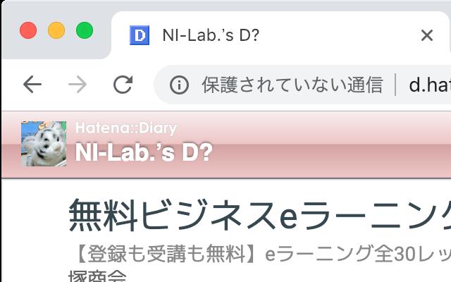 はてなダイアリー NI-Lab.'s D?