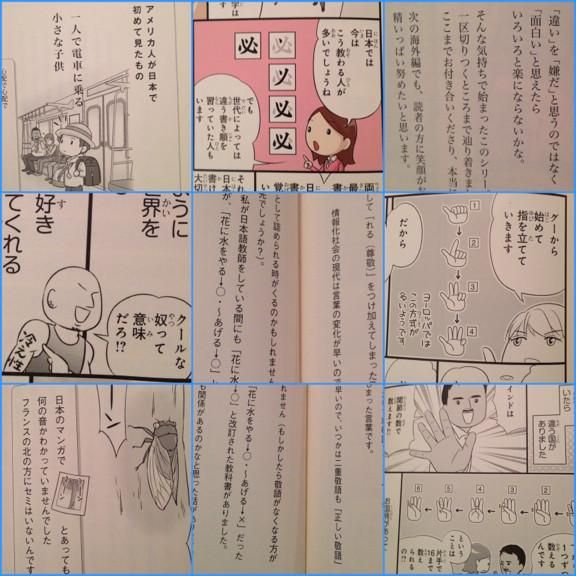 このシリーズいろいろおもろ。 - 日本人の知らない日本語 3 祝!卒業 / 蛇蔵 / 海野凪子  〔単行本〕 http://t.co/qhI4HsYt