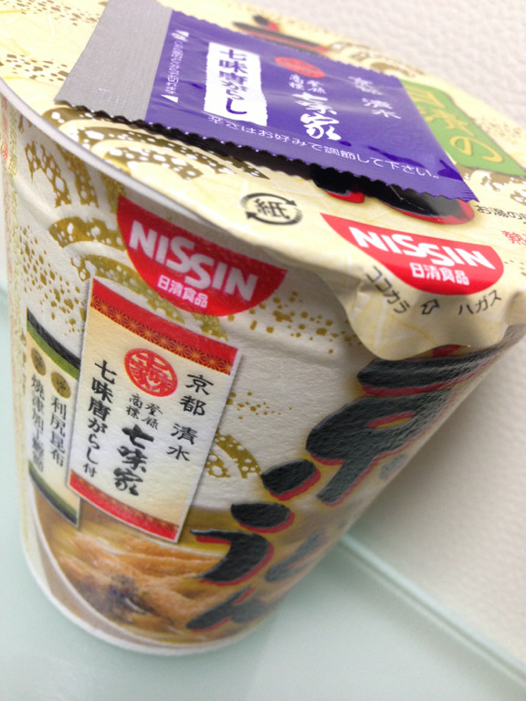 京都 清水 七味家の七味。赤くない。 - 日清の京うどん 七味唐がらし付 70g http://t.co/odGBNzNM