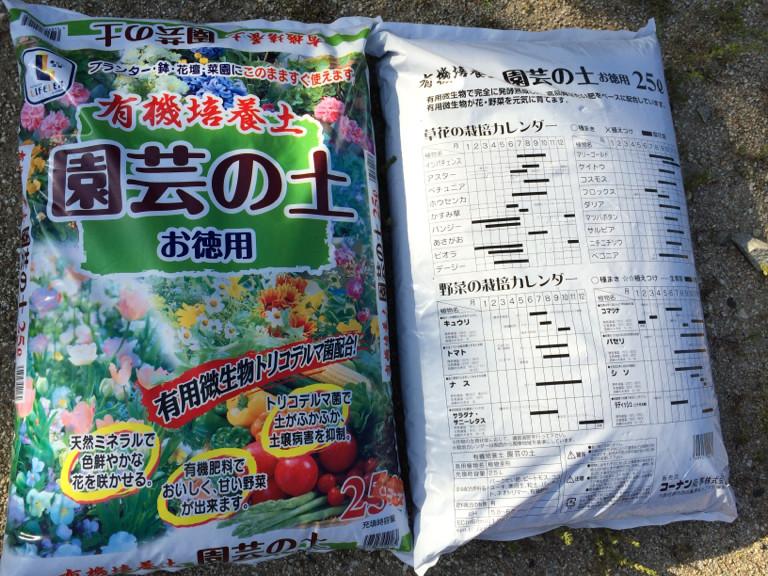 つちー(・∀・) - コーナン 有機培養土 園芸の土 25L 国産
