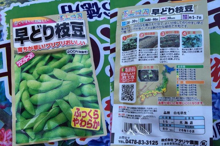 たねー(・∀・) - アタリヤ農園 早とり枝豆 15ml