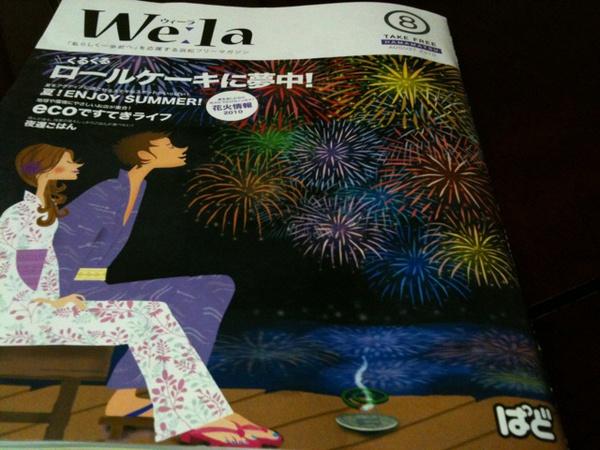浜松フリーマガジン We:la ウィーラ http://twitpic.com/25s8nr