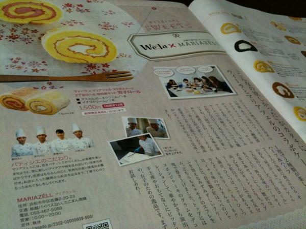 We:laとMARIAZELLのコラボ『双子ロール』 http://twitpic.com/25sa28