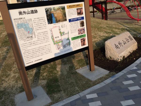 愛知県小牧市 南外山公園 (南外山遺跡)