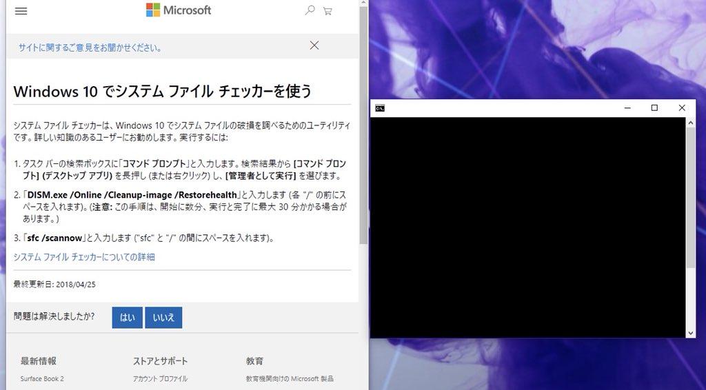 Windows 10 のコマンド プロンプトが文字を表示しないし、入力も受け付けてくれないので、どうしようもないな。 https://t.co/8POA5u7t4G