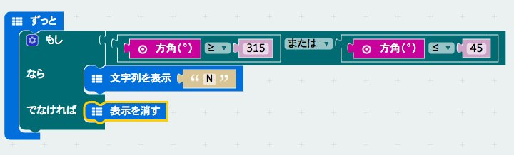 micro:bit を北に向けたときだけ「N」と表示するようにプログラムを書いてみたけどうまくいかない・・・キャリブレーションがうまくいっていないのかな。 https://t.co/raaL7aThIo