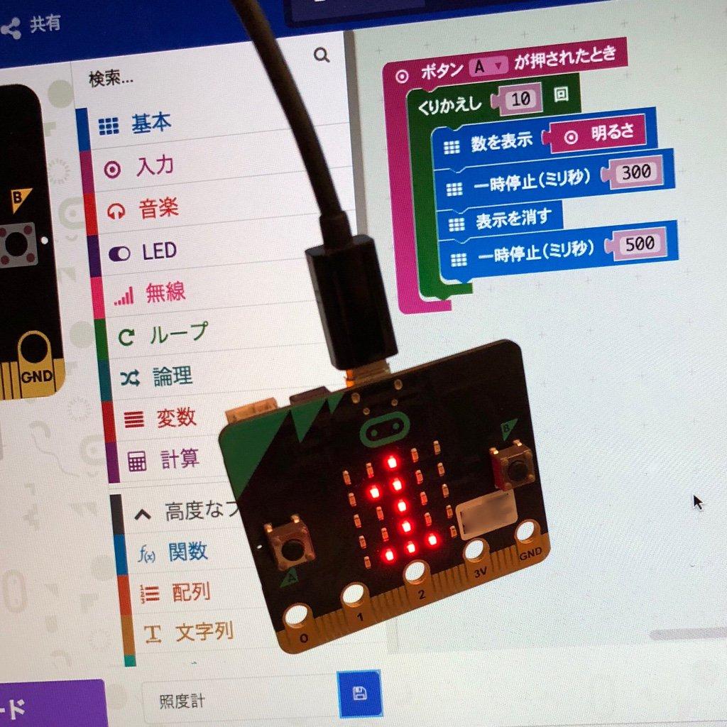 micro:bit で照度計。数字や文字を表示するための25個のLEDが光センサーとして使われているらしい。 https://t.co/6PNKXoNuW3