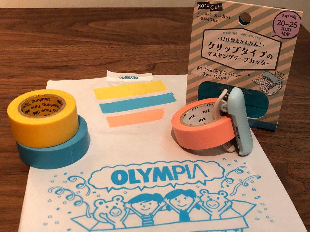コクヨ テープカッター カルカット クリップタイプ 20~25mm幅用 T-SM401LB マスキングテープカッター https://t.co/ko3NXCRcka