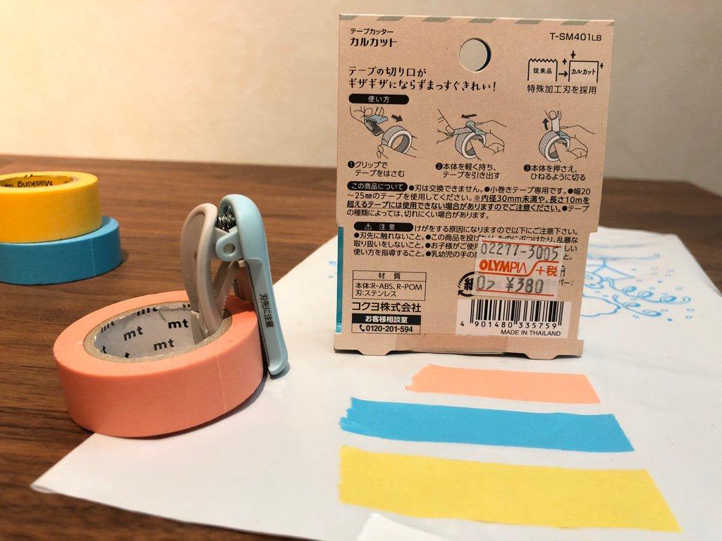 コクヨ テープカッター カルカット クリップタイプ 20~25mm幅用 T-SM401LB テープの切り口がギザギザにならない https://t.co/8qhXB0xRXR