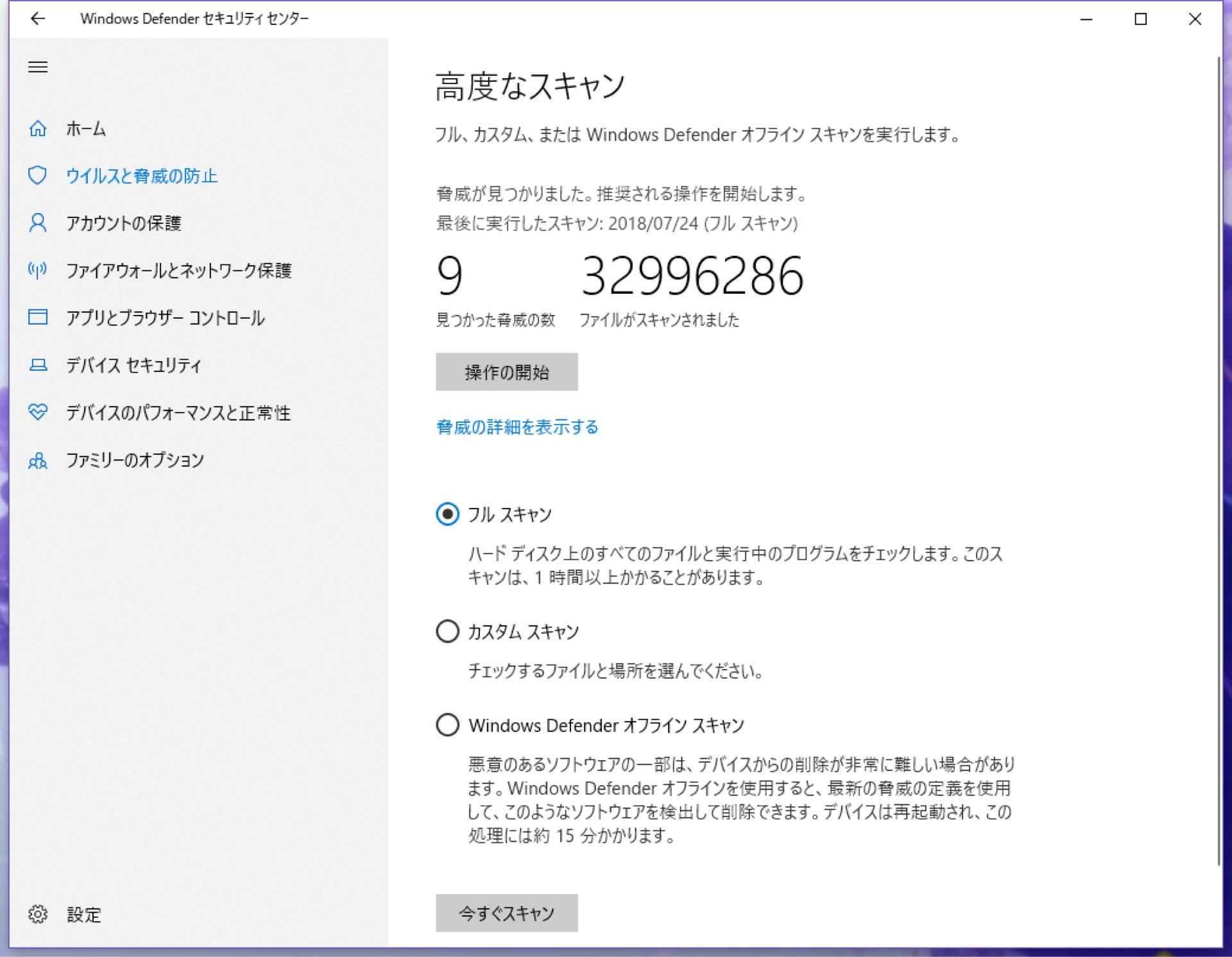 Windows Defender フルスキャンに丸3日かかった。。。 https://t.co/pdR3MpUYdy