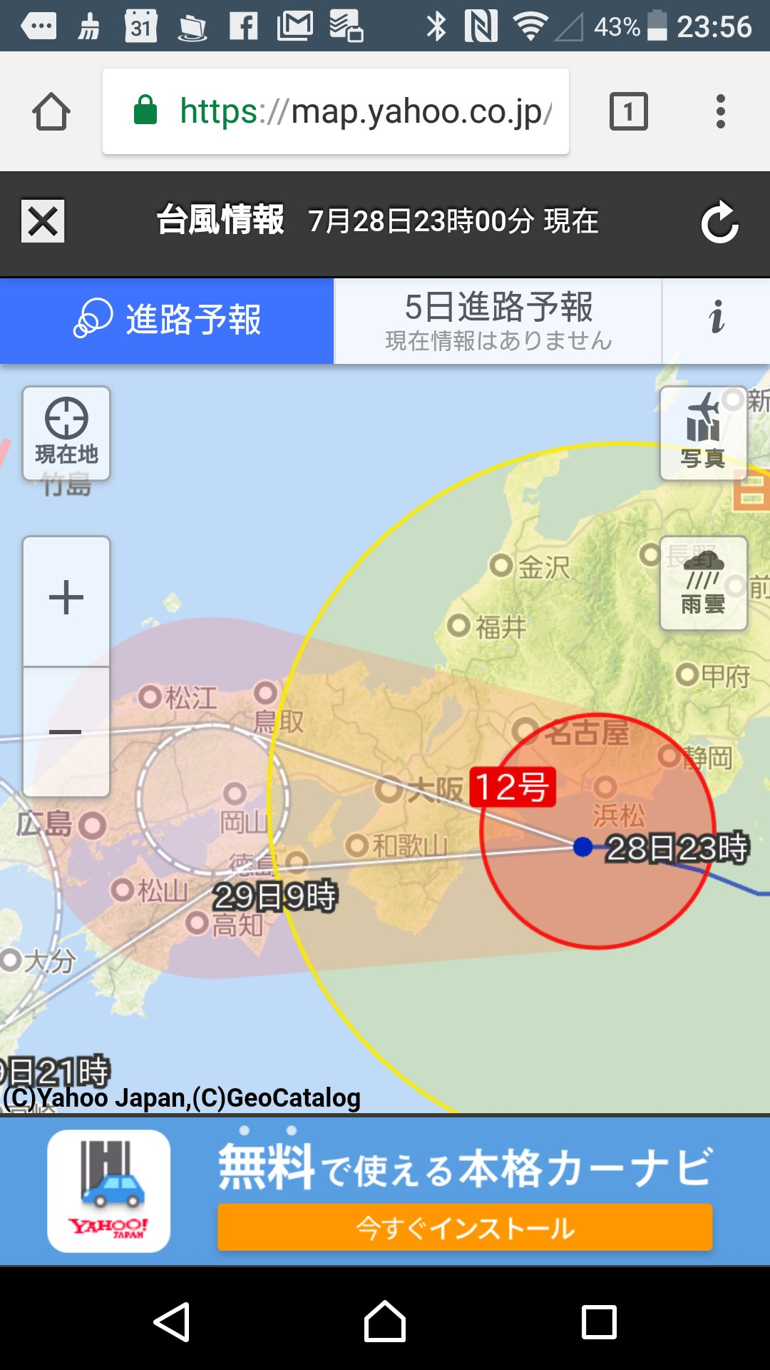 台風12号 🌀 https://t.co/HT6hekpkDW