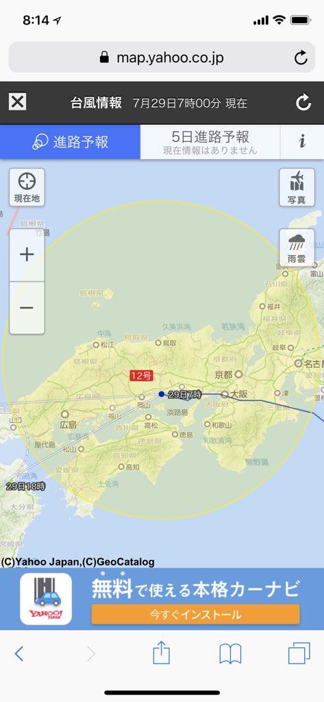 台風12号 https://t.co/e89WFWYEA6