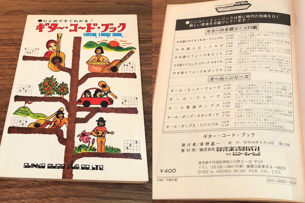 新興楽譜出版社 シンコーミュージック ギター・コード・ブック 昭和53年発行 https://t.co/qOBMiY9GAL