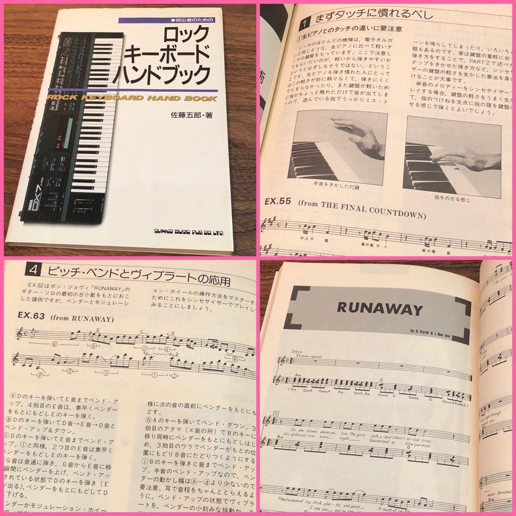 シンコー・ミュージック 佐藤五郎著 初心者のためのロックキーボード・ハンドブック 1987年発行 https://t.co/qrGs6OSTUh