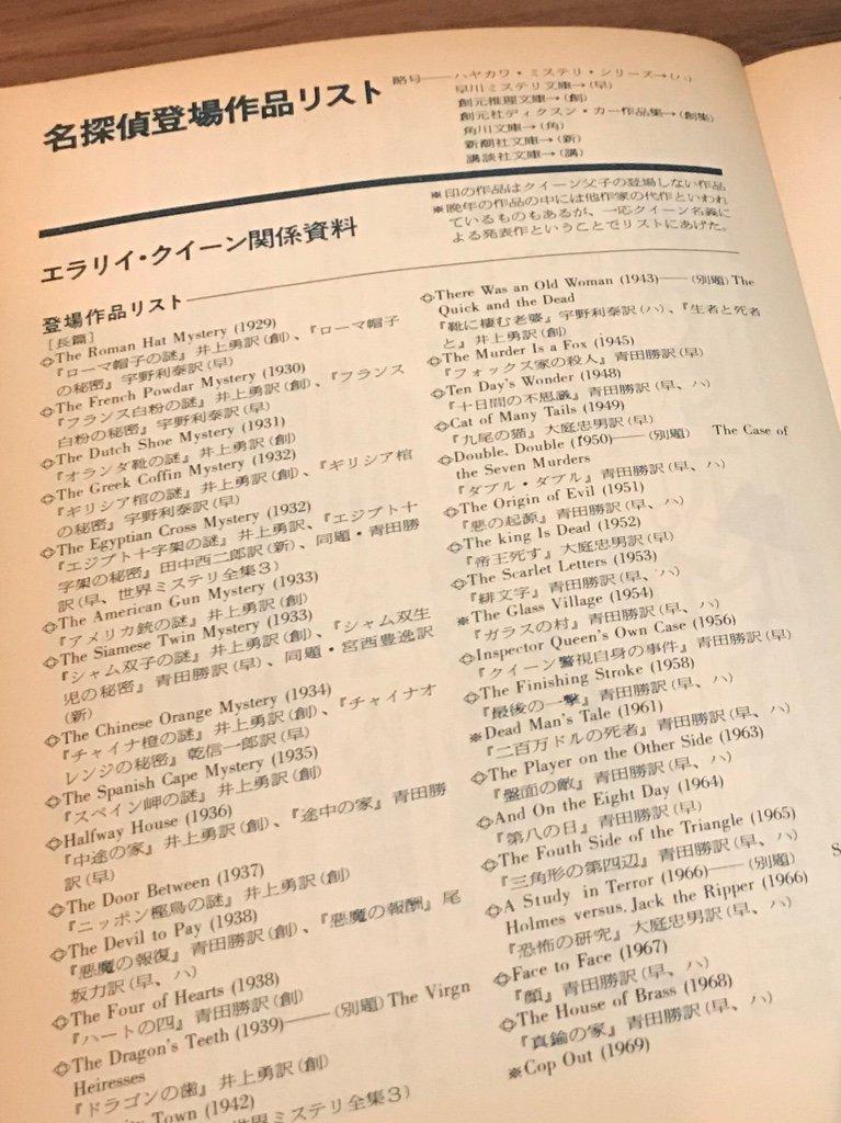 名探偵登場リスト https://t.co/O1YrAFooXy