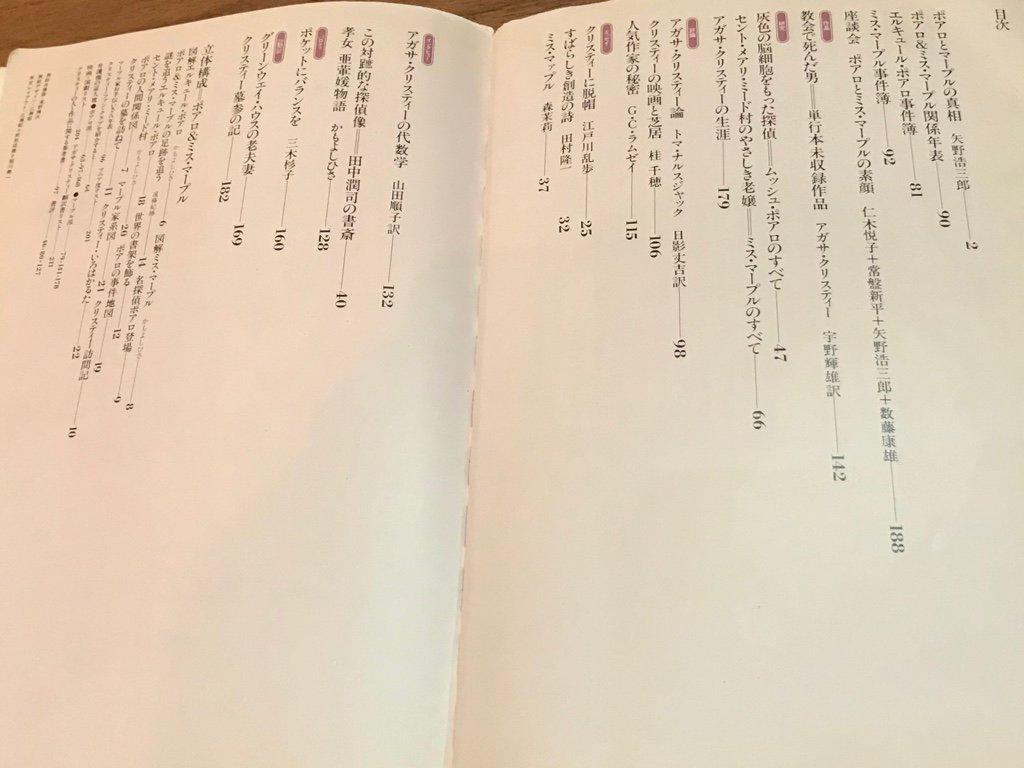 「名探偵読本 ―― 3 ポアロとミス・マープル」目次 https://t.co/7zVoyIPGzZ