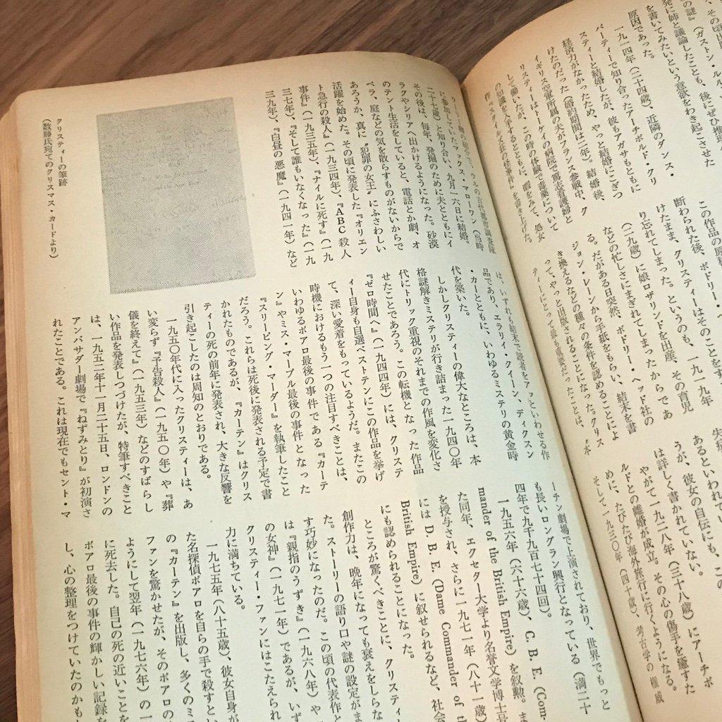 アガサ・クリスティーの生涯。結婚、出版、離婚、再婚。ずっと昔に買ったけど「スリーピング・マーダー」と「カーテン」をまだ読んでなかった。 https://t.co/Bk4gvSaUPS