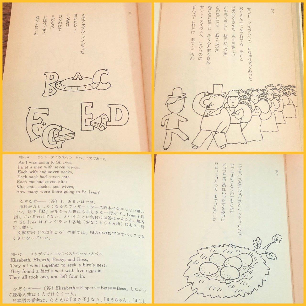 第3巻はクイズの歌が多く載ってる。セント・アイヴスへのとちゅうでであった。エリザベスとエルスペスとベッツィとベス。  マザー・グース3 (講談社文庫) | 谷川 俊太郎, 和田 誠, 平野 敬一 https://t.co/p3h7TWvORQ https://t.co/VDHKKFW5j0