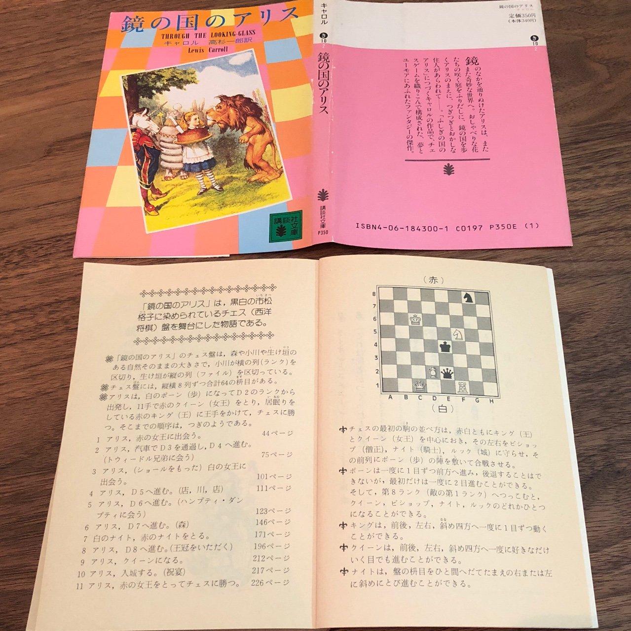 「「鏡の国のアリス」は、黒白の市松格子に染められているチェス (西洋将棋) 盤を舞台にした物語である」 「アリスは、白のポーン (歩) になってD2のランクから出発し、11手で赤のクイーン (女王) をとり、居眠りをしている赤のキング (王) に王手をかけて、チェスに勝つ」 https://t.co/xBCMsIbfQK