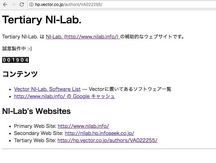 ベクターホームページエリア提供サービス(ホームページサービス)、まだ使ってた。終了する方法がわからないなぁ。。。  Tertiary NI-Lab. https://t.co/JJlfsJHFsf https://t.co/vprZ7UlExk