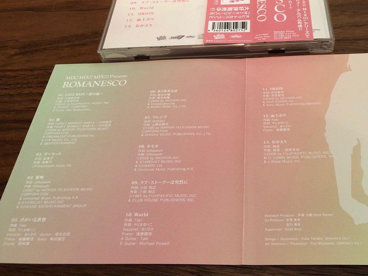 たくさんのカバー曲の中にオリジナル曲が3曲「君がいる世界」「World」「雨上がり」。3曲とも、作曲 Taki、作詞 やじまゆりこ、Vocalist ありさか、とクレジットされている。この3曲は好きなのでたまに聴いてる(*´∀`*) https://t.co/Eb3NUQn45f