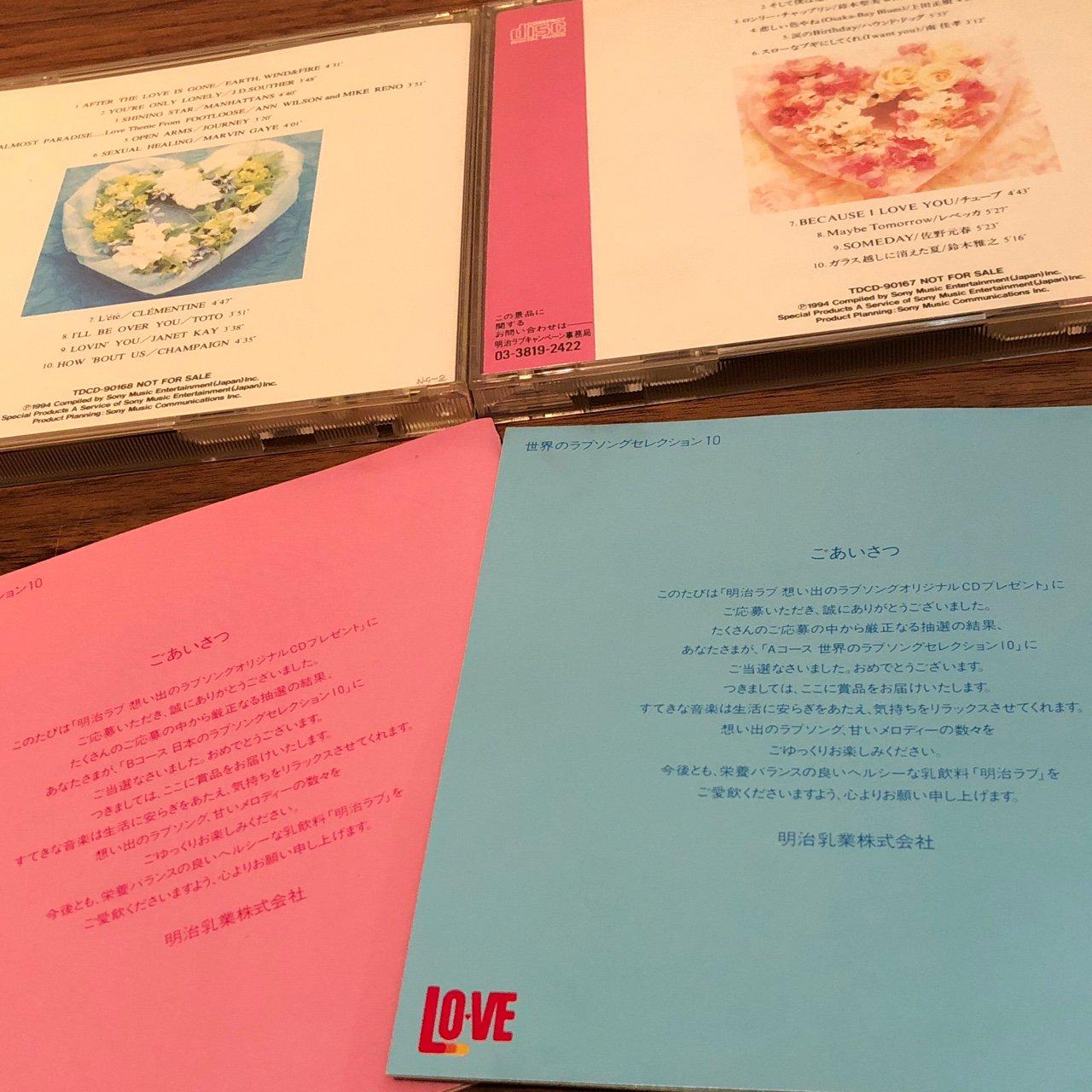 「明治ラブ 想い出のラブソングオリジナルCDプレゼント」でもらったCD2枚。 「Aコース 世界のラブソングセレクション10」 「Bコース 日本のラブソングセレクション10」 https://t.co/M1M2ndvjds