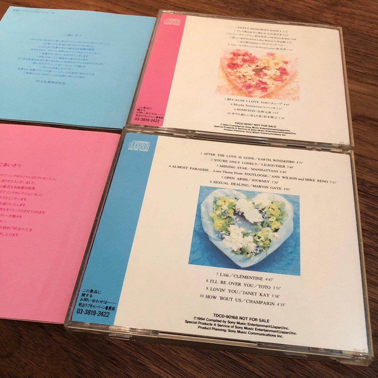 「世界のラブソングセレクション10」 TDCD-90168 NOT FOR SALE 「日本のラブソングセレクション10」 TDCD-90167 NOT FOR SALE https://t.co/0drhAgD384