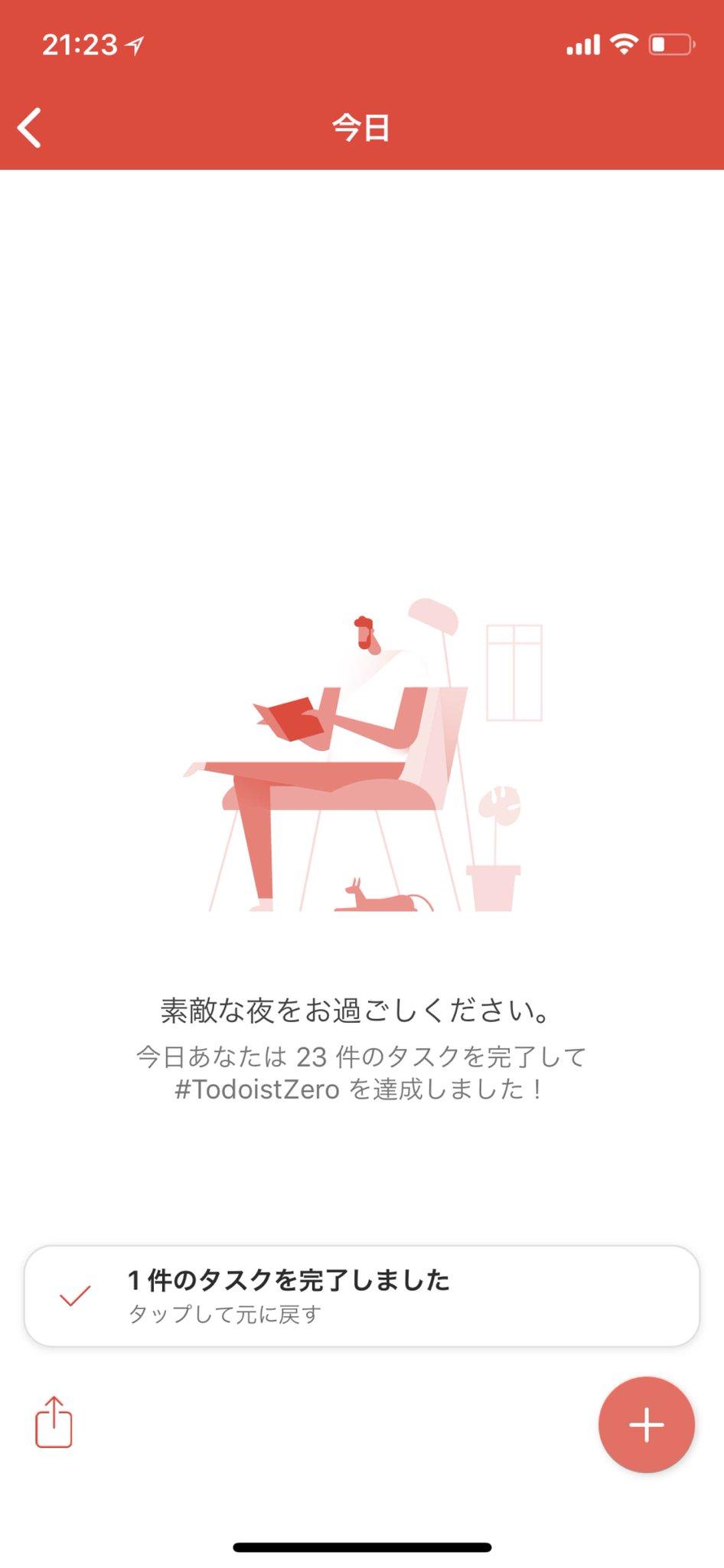 Todoist の新しいUIで、タスクを完了するたびに表示される「1件のタスクを完了しました」がなかなか消えなくて邪魔。フリックで消すことができるけど。 https://t.co/zWpweyjN4i