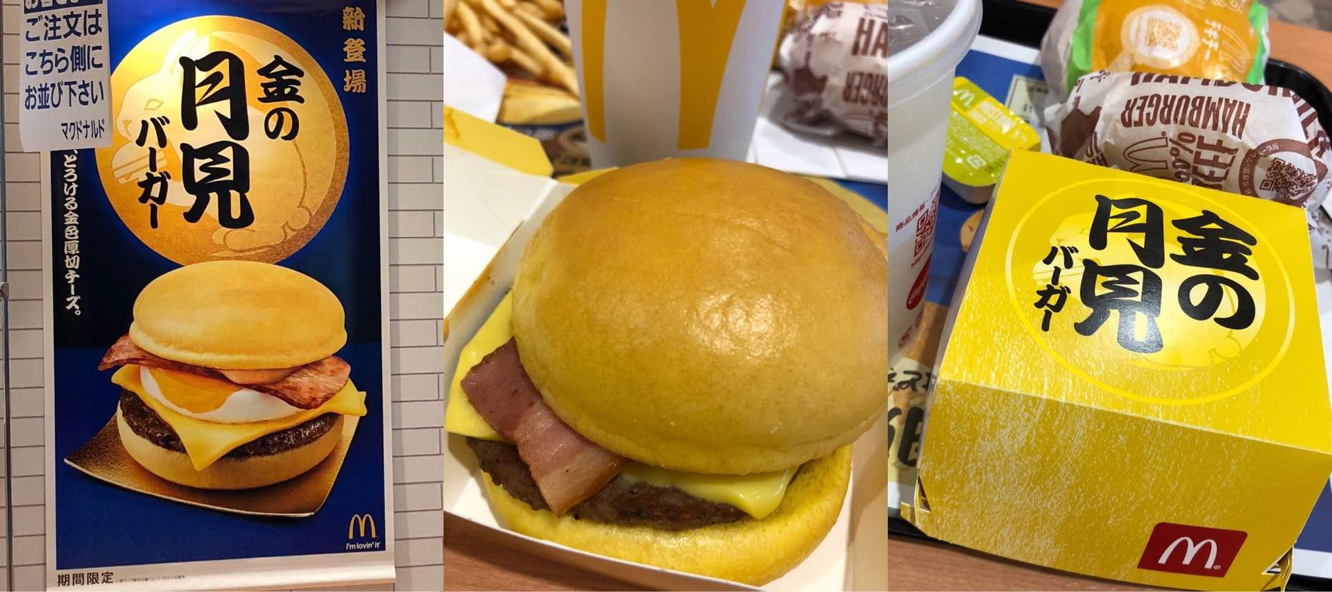マクドナルド 金の月見バーガー。チーズ月見と違って、チーズが厚切りで、バター香る金色バンズ。このハンバーガーは注文を受けてから作っているらしい。なかなか美味しい。 https://t.co/pXV6zHH96L