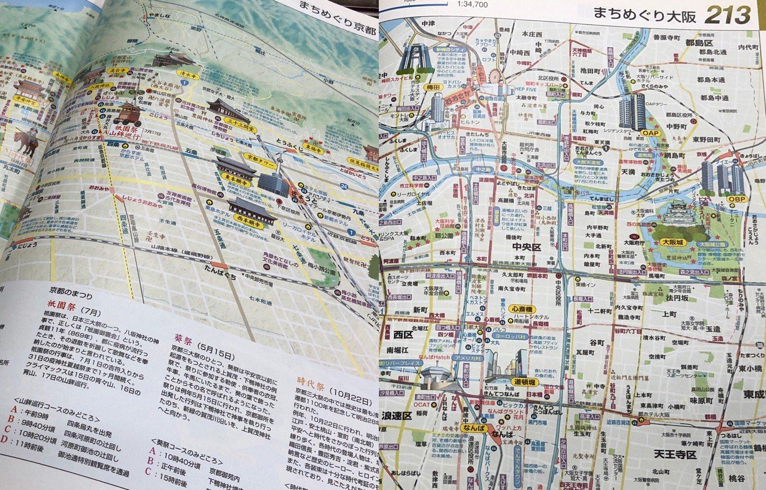 まちめぐり京都。まちめぐり大阪。  アトラスRDX 関西道路地図 B5 (2004年3月発行) https://t.co/JJBwKV44Ss