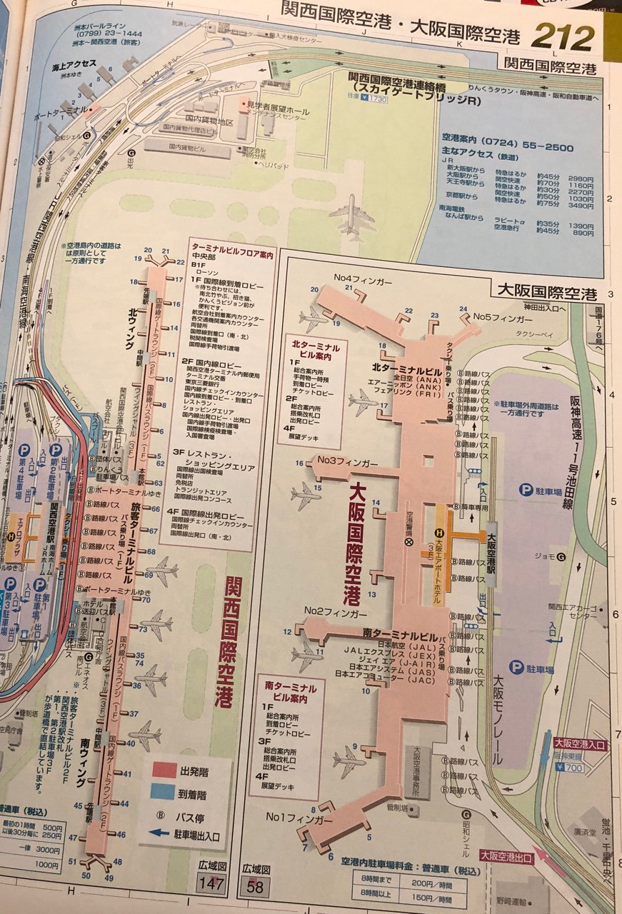 関西国際空港・大阪国際空港。10年以上前の地図だけど今とどれぐらいちがうんだろうか。  アトラスRDX 関西道路地図 B5 (2004年3月発行) https://t.co/f7CTz0DfCC