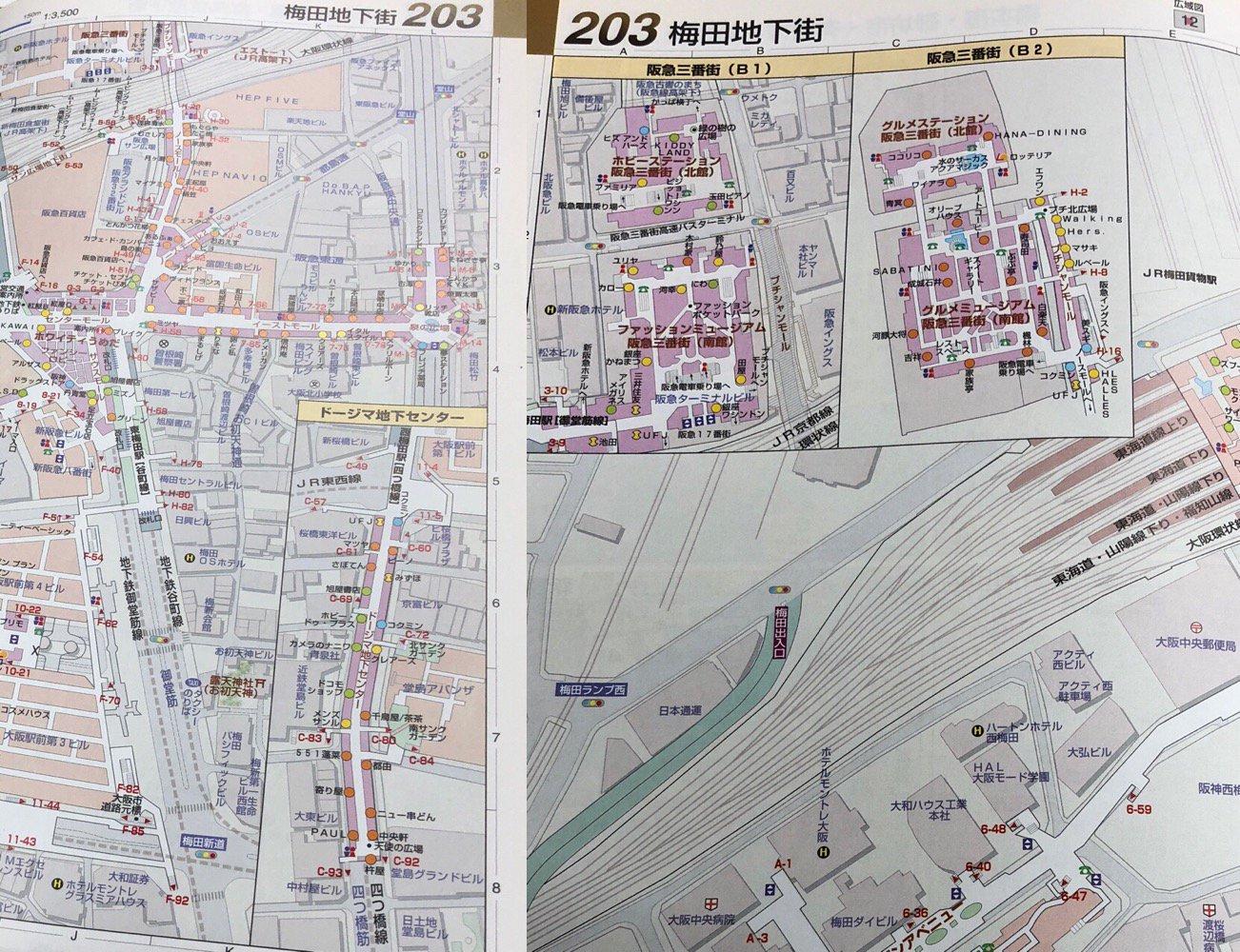梅田地下街。  アトラスRDX 関西道路地図 B5 (2004年3月発行) https://t.co/atM71cCRZD
