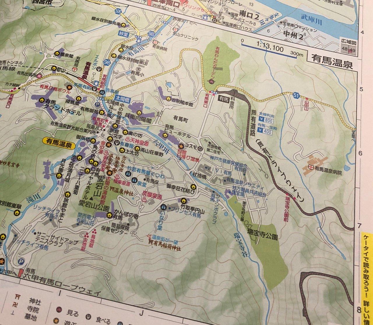 有馬温泉。こういうところは時代が変わってもあんまり変わらないのかな。  アトラスRDX 関西道路地図 B5 (2004年3月発行) https://t.co/0xwakHAYYm