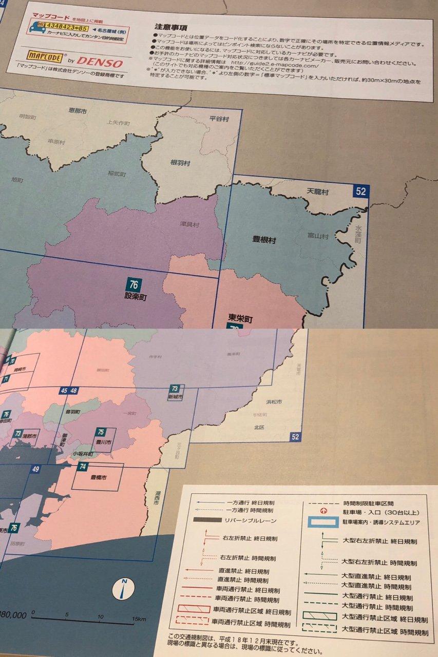 デンソー マップコードの時代。  アトラスRDC 愛知県 道路地図 (2007年5月発行) https://t.co/BxTCAQdP4C