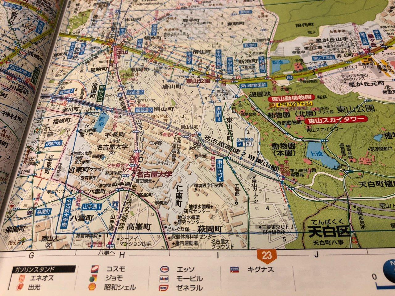 東山動植物園にもマップコード。  アトラスRDC 愛知県 道路地図 (2007年5月発行) https://t.co/Xofl11Vj0L