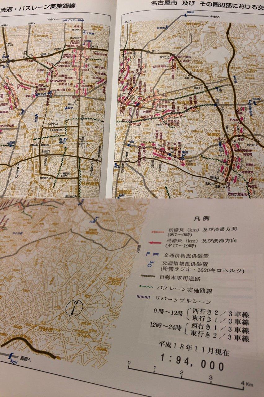 名古屋市及びその周辺部における交通渋滞・バスレーン実施路線。  アトラスRDC 愛知県 道路地図 (2007年5月発行) https://t.co/0cL4t0v7v3