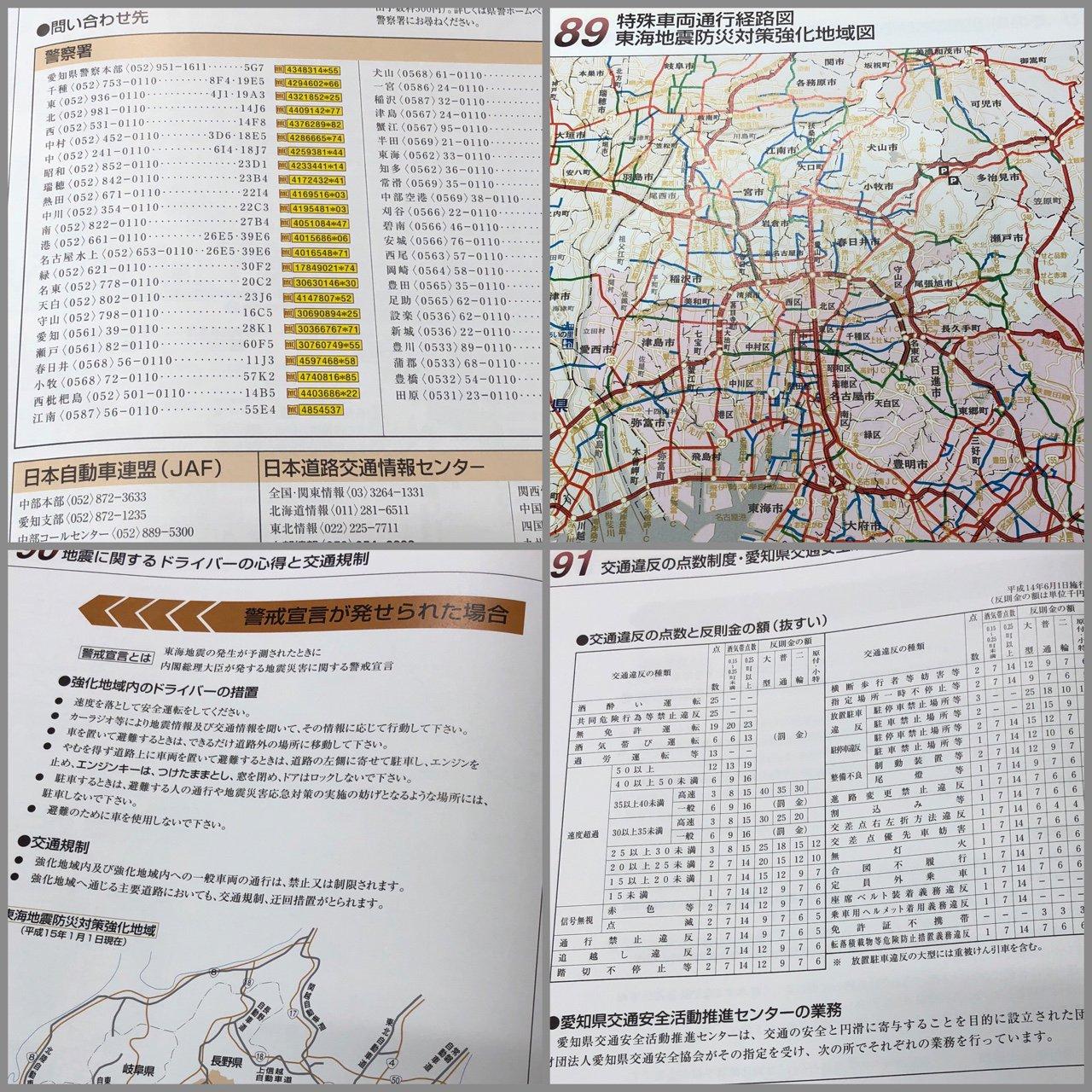 特殊車両通行経路図。東海地震防災対策強化地域図。交通違反の点数制度。地震に関するドライバーの心得と交通規制。  アトラスRDC 愛知県 道路地図 (2007年5月発行) https://t.co/77XldS70kw