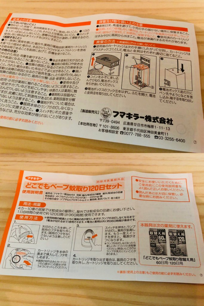 どこでもベープ蚊取りの使用説明書。廃棄の方法も載ってる。 https://t.co/Y9HHCZvx3g