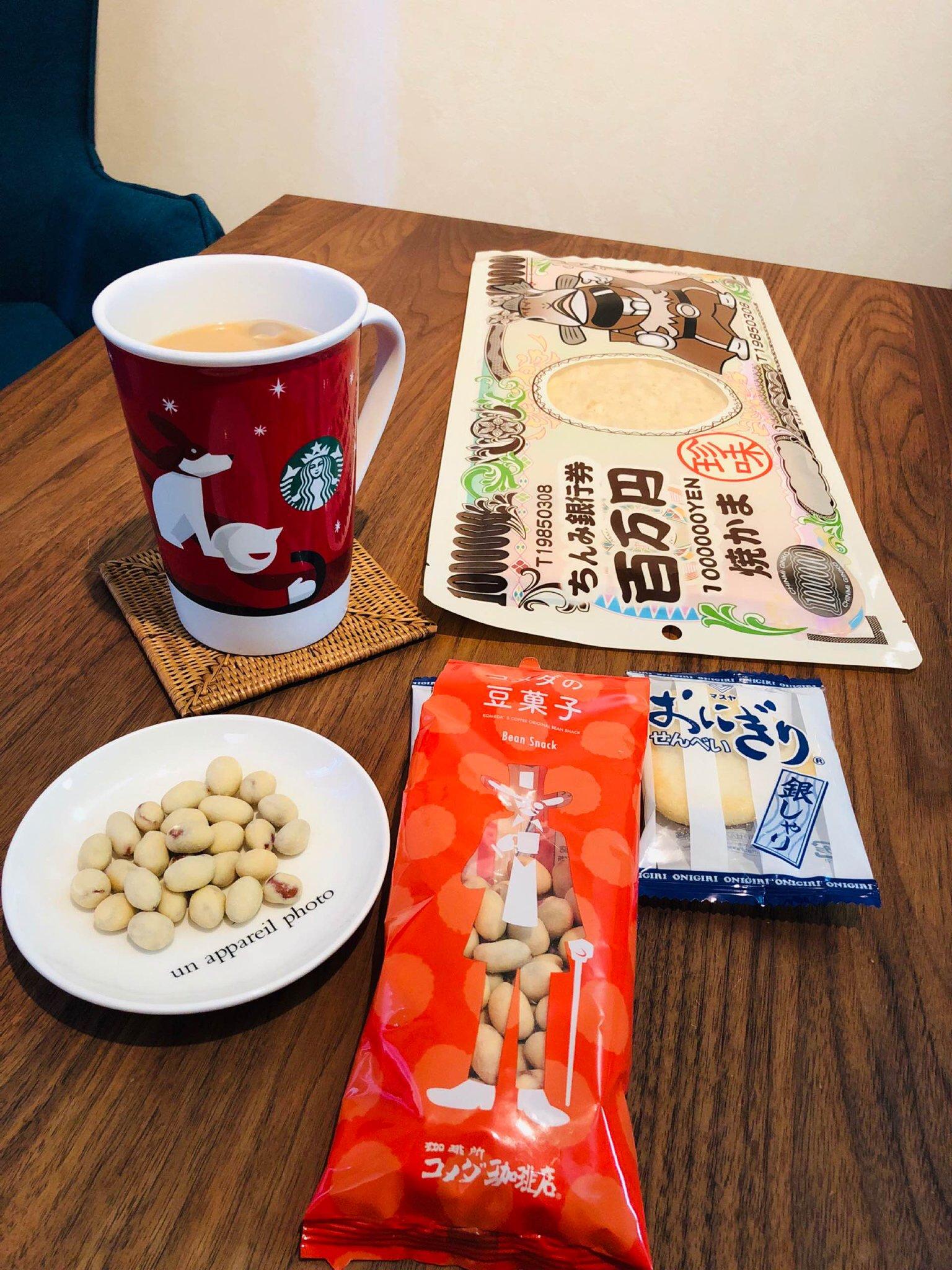コメダの豆菓子 https://t.co/PKqmeHxgx7