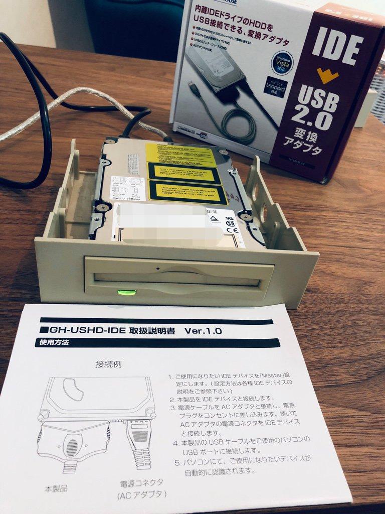 MOドライブ 富士通パーソナルズ Mocking Bird-MO SMB-640NAF + GREEN HOUSE GH-USHD-IDE を Windows 10 パソコンに USB 接続したけど認識されず。デバイスマネージャーを見ると『USB大容量記憶装置』 (!警告マーク付き「このデバイスを開始できません」) なのでドライバさえあれば動くんだろうか。 https://t.co/4cgqBuS9vF