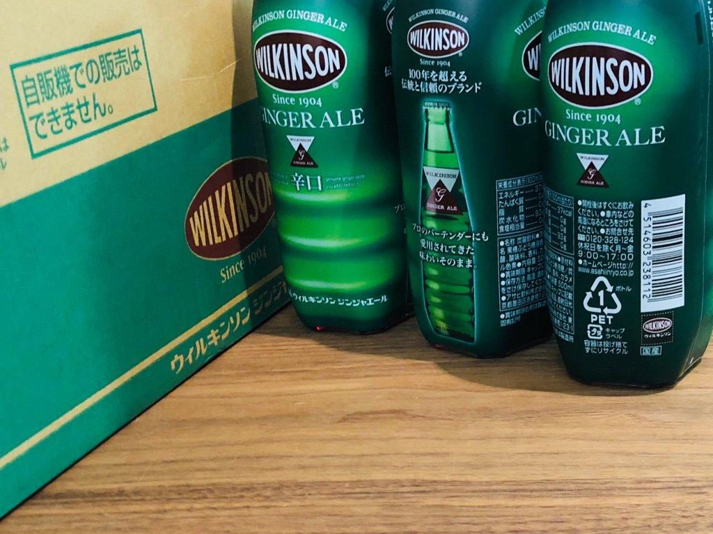 WILKINSON GINGER ALE KARAKUCHI ウィルキンソン ジンジャーエール 辛口。めずらしくスーパーで売ってたのを買ってみたら瓶のウィルキンソンのように美味しかったので箱買いしたのが1ヶ月ほど前。以前ペットボトル化されて人工甘味料が不評だったやつ(わりと美味しいと思ったけど)より美味しく感じる。 https://t.co/K2PJN3wd7V
