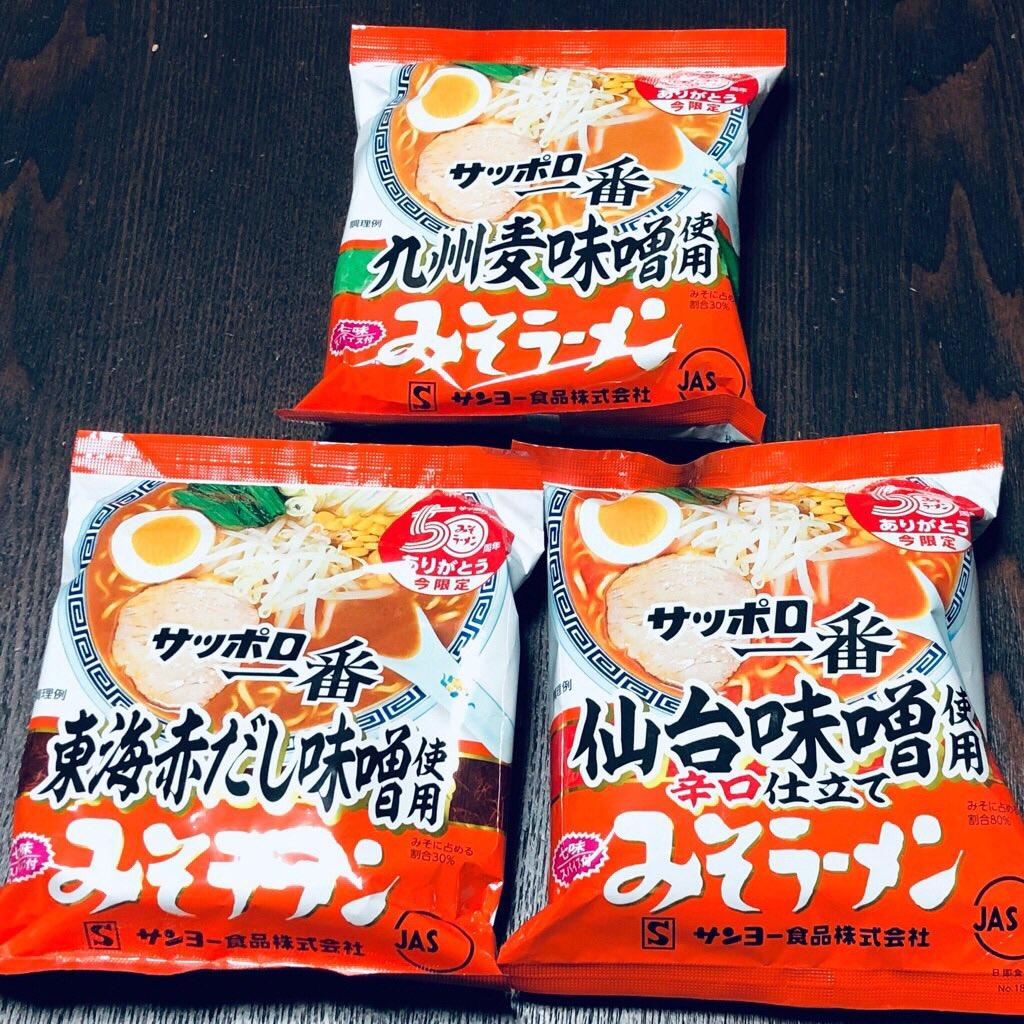 サッポロ一番 みそラーメン 50周年記念。今限定! 九州麦味噌、東海赤だし味噌、仙台味噌 辛口仕立て。ぱっと見ちがいがわからないデザイン( ゚∀゚) https://t.co/BgT78Cisfi