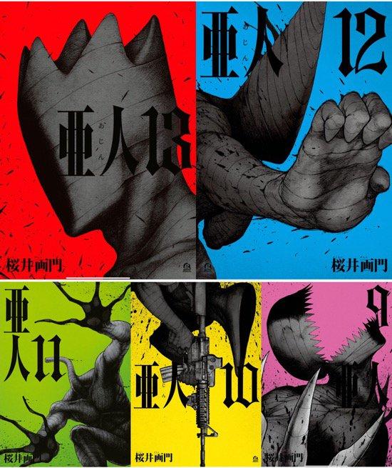 9〜13巻を読了。  「亜人テロリスト佐藤を止めろ! 「2時間でこの国の主要機関をすべて沈黙させる」と宣言し、第3ウェーブに突入した佐藤。亜人の少年・永井圭は佐藤の目論見を粉砕するために入間基地に侵入した」  亜人(13) (アフタヌーンコミックス)   桜井画門 https://t.co/Ptzrg0ben8 https://t.co/fYcWkNdjV0