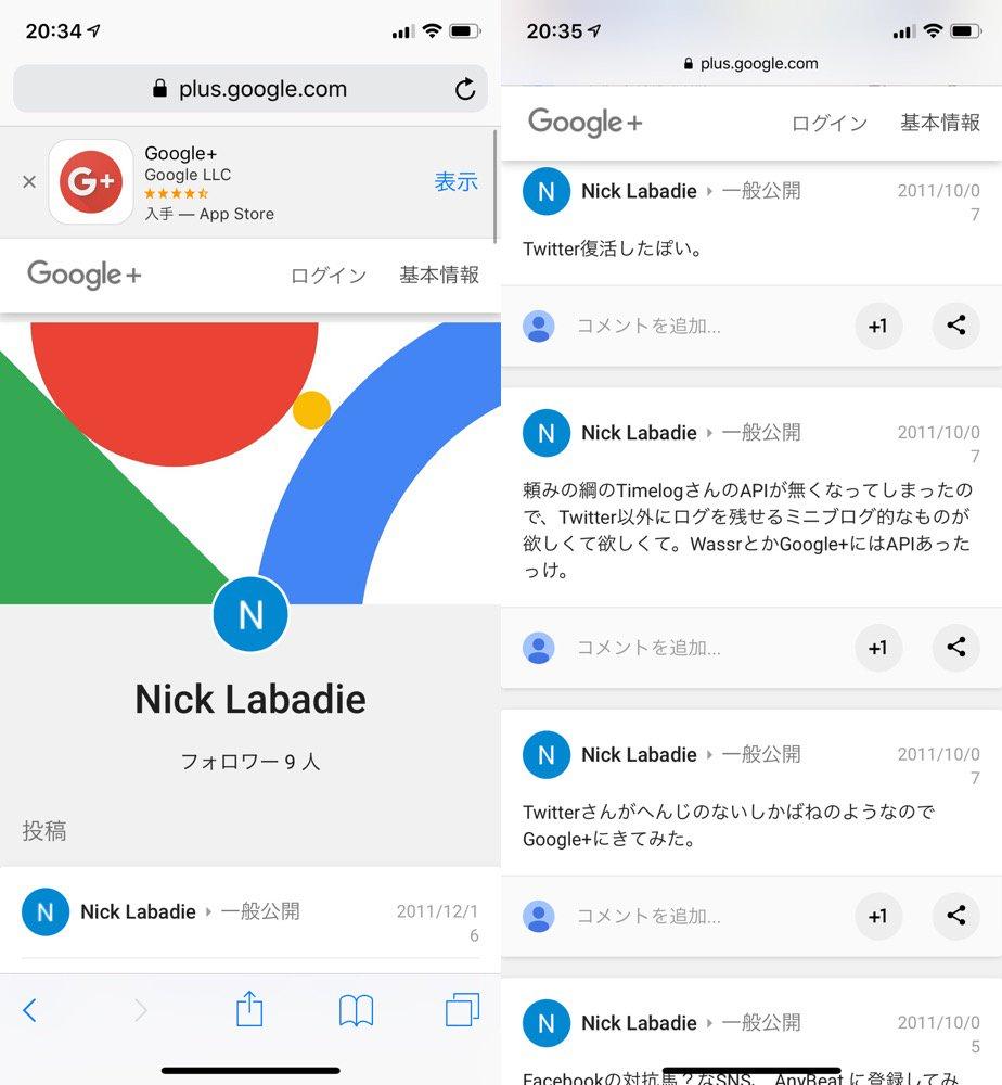 Google+ は Twitter につながらないときの避難場所のようだ。  Nick Labadie - Google+ https://t.co/UGFLwuCXfc https://t.co/iRavHuxin8