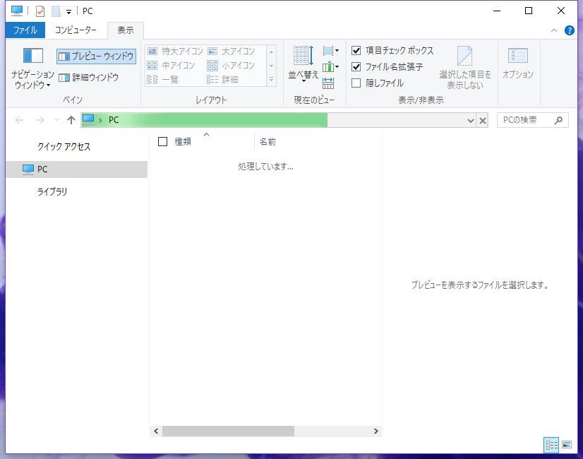 Windows 10 で「PC」(以前はマイコンピュータだったやつ)を開いても、「処理しています…」から先に進まない。HDDにアクセスしている感じもないのに何で遅くなっているのか・・・エクスプローラー履歴が悪さをしているとのことで履歴を削除したらちゃんと表示されるようになった。 https://t.co/F289fyBM95