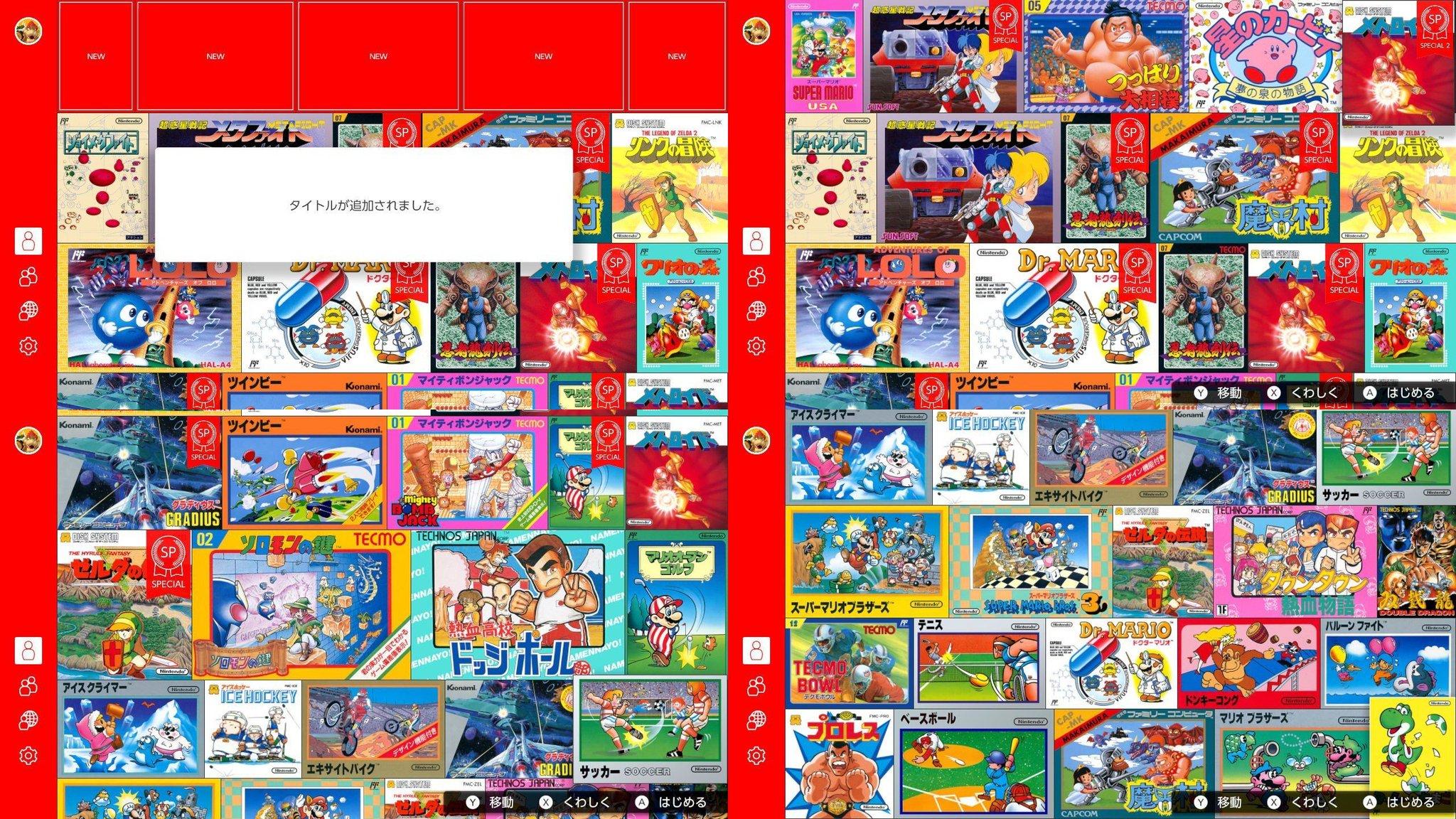 Nintendo Switch Online が更新されてファミコンのゲームが増えた。星のカービィ、つっぱり大相撲、スーパーマリオUSA、メトロイドなど。これでメトロイドは3つめなんだけど、どれだけ別バージョンがあるのか。。。 #ファミリーコンピュータ #NintendoSwitch https://t.co/ATCGhyt1hw