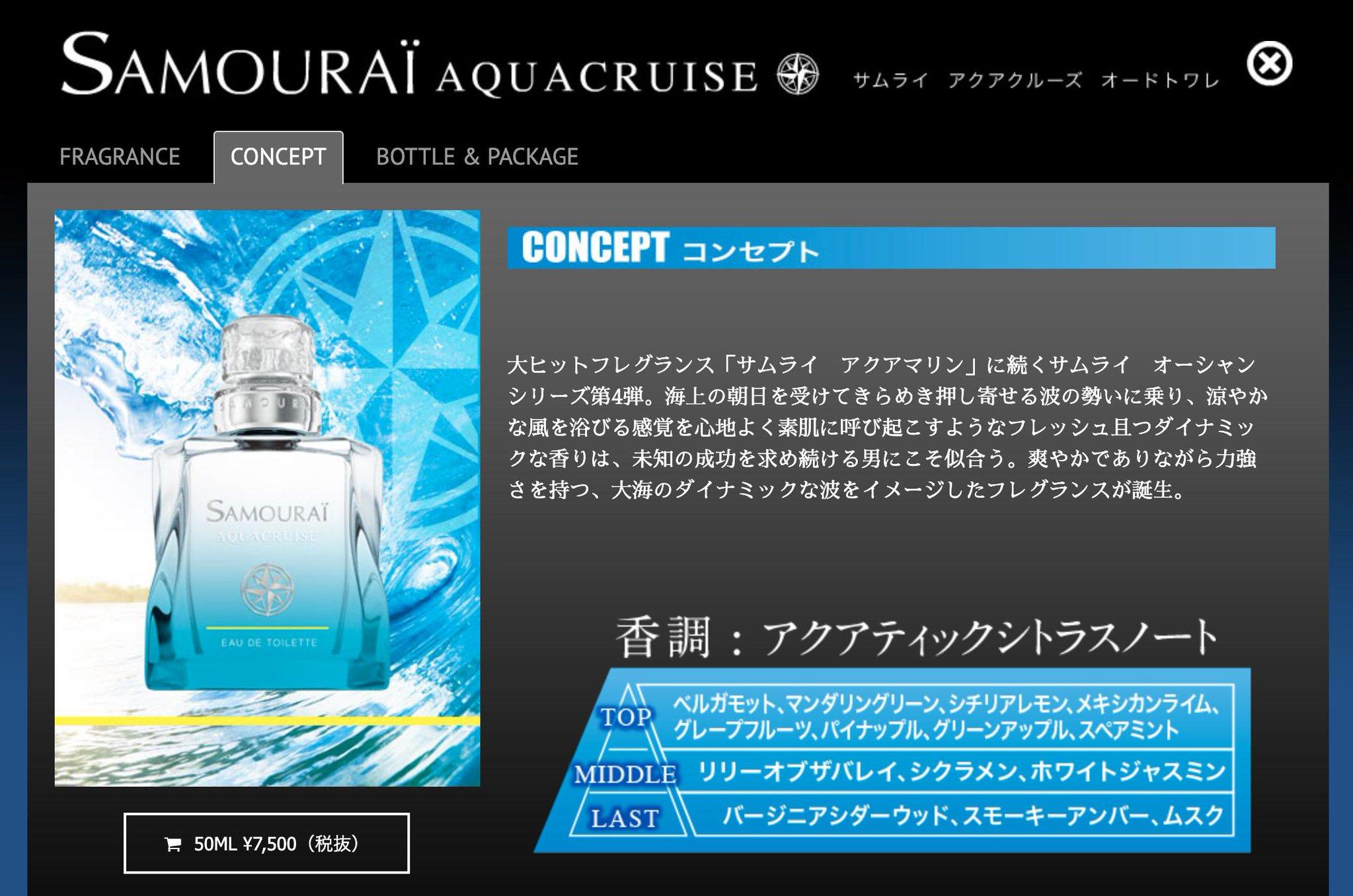 「「サムライ アクアマリン」に続くサムライ オーシャンシリーズ第4弾。海上の朝日を受けてきらめき押し寄せる波の勢いに乗り、涼やかな風を浴びる感覚を心地よく素肌に呼び起こすようなフレッシュ且つダイナミックな香り」  Samourai Aquacruise | サムライ アクアクルーズ https://t.co/2dOrPJMofJ https://t.co/7wzqxv22Y5