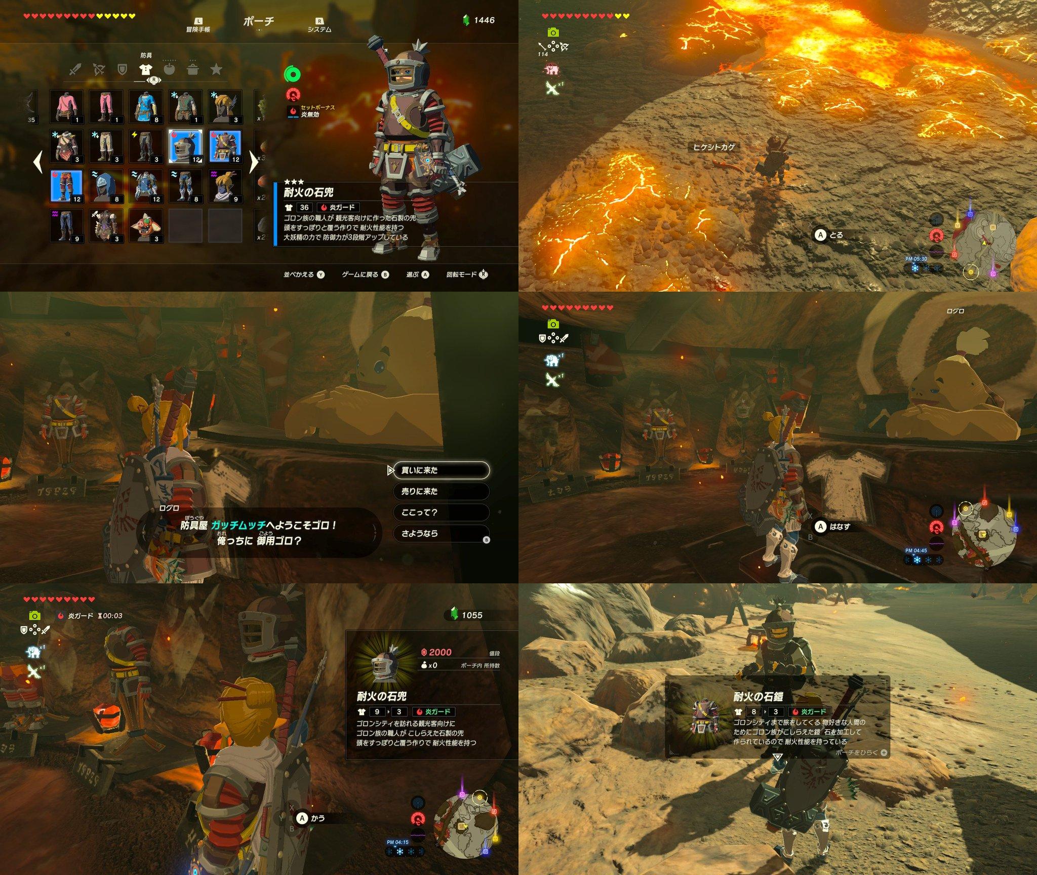 耐火装備3つをゲット。大妖精の力で防御力が3段階アップ。セットボーナス炎無効。ヒケシトカゲをたくさん集める。防具屋ガッチムッチ。 #ゼルダの伝説 #BreathoftheWild #NintendoSwitch https://t.co/VGFV56JzyN