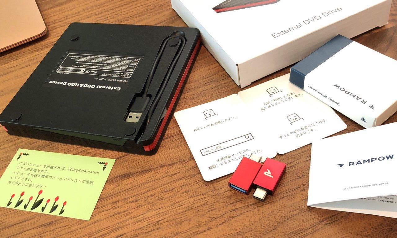 Cocopa DVDドライブ CDJP-002 を購入。Amazon マーケットプレイス(メーカー直営店)にて2380円で購入。Rampow USB Type-C to USB 3.0 変換アダプタ2個セットも899円で購入。  それにしても「ごよいレビューを記載すれば、2000円のAmazonギフト券を贈ります」って大丈夫なのかね。。。 https://t.co/kecsLbPYTU
