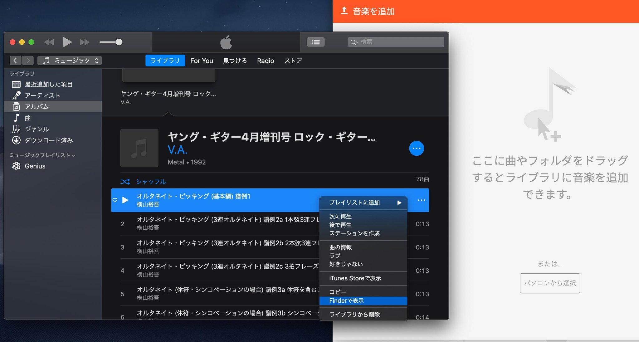 MP3 などの音楽ファイルを iTunes で管理しなくなった。macOS + iTunes で CD をリッピング → Finder からWebブラウザにD&Dして Google Music に音楽をアップロード。今後は、自宅のファイルサーバで音楽ファイルを管理。曲を聴くのは Google Play Music がメインになりそう。 https://t.co/DQM8zOBm4U